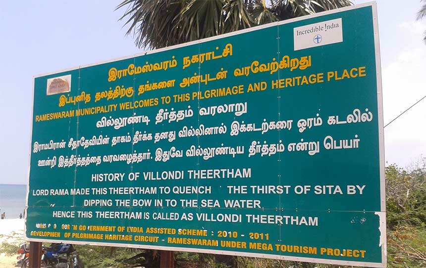 Mythical story of Villoondi Theertham
